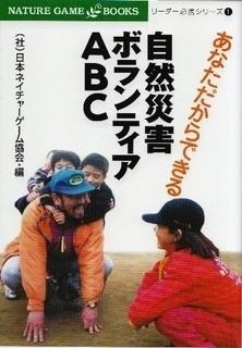 自然災害ボランティアABC.jpg