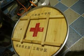 赤十字マーク.jpg