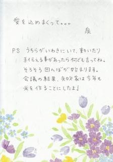 Letter_03.jpg